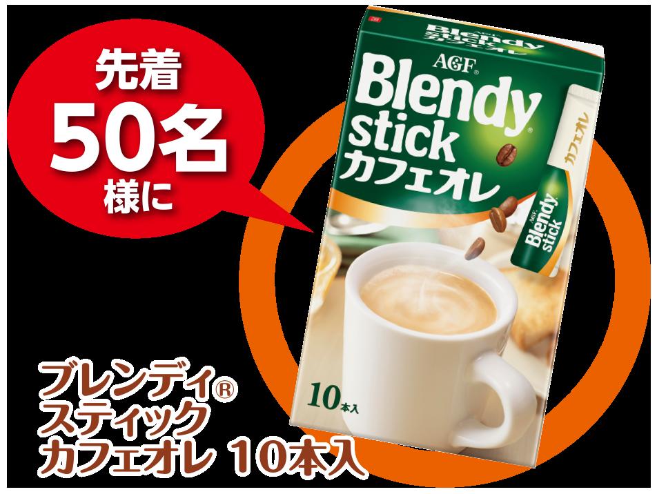 ブレンディ スティック カフェオレ 10本入