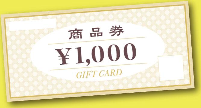 ギフトカード〈1,000円〉