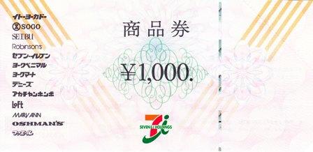 当日アリオ八尾で使える<br /> セブン&アイ共通商品券1,000円分<br /> 先着50名様にプレゼント!
