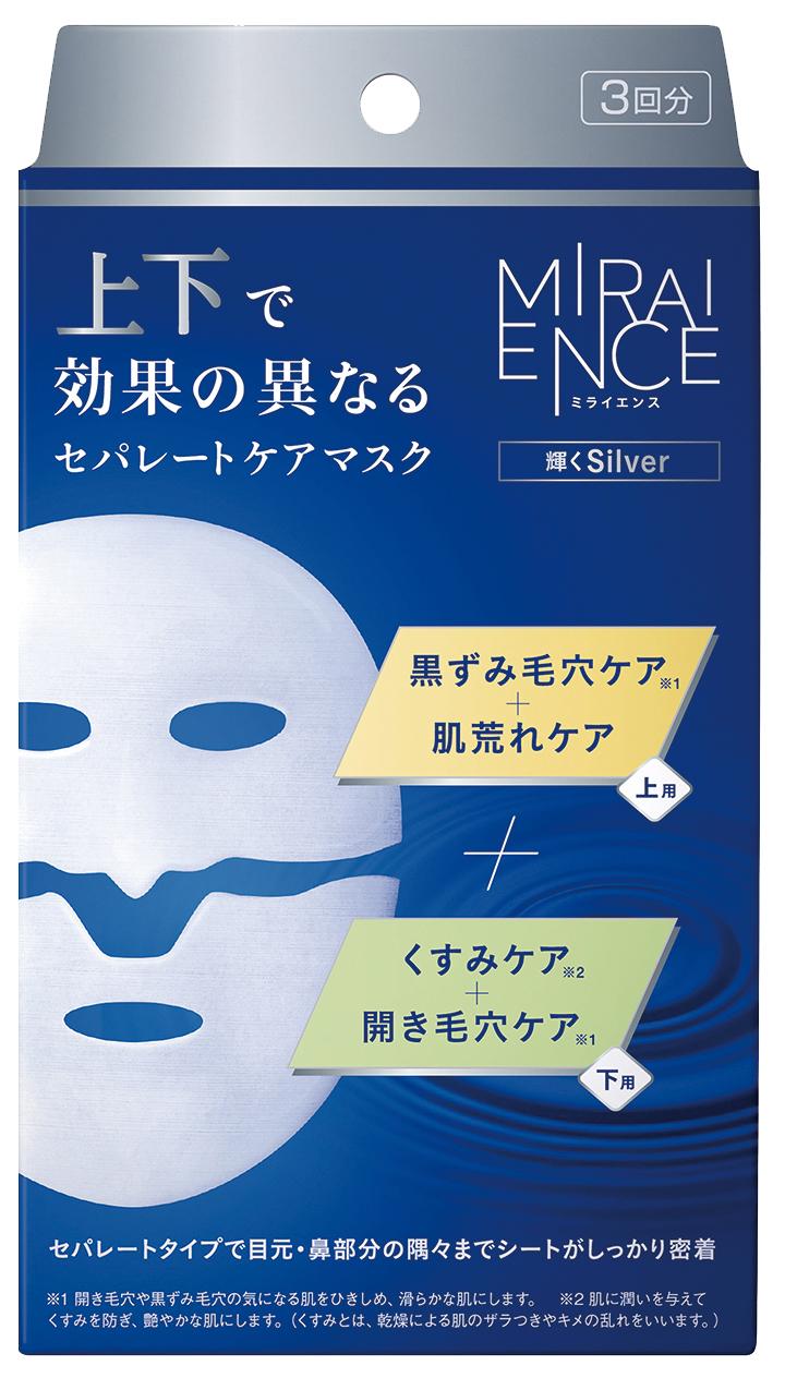 ミライエンス<br /> 「セパレートケアマスク」<br /> (輝くSilver)3回分